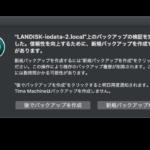 macOS MojaveでTime Machine失敗【未解決】