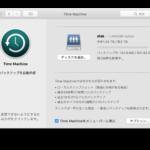macOS MojaveのTime Machine失敗問題【暫定解決】