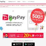 PayPay、大型キャンペーン前にシステムトラブル