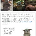Google検索で赤ちゃんヨーダを召喚